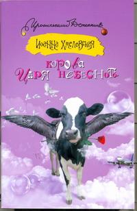Корова царя небесного: Роман