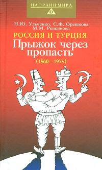 Россия и Турция. Прыжок через пропасть (1960-1979)