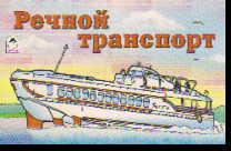 Раскраска Речной транспорт