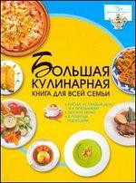 Большая кулинарная книга для всей семьи