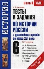Тесты и задания по истории России с древнейших времен до конца XVI в. 6 кл.