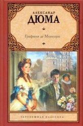 Графиня де Монсоро: Роман