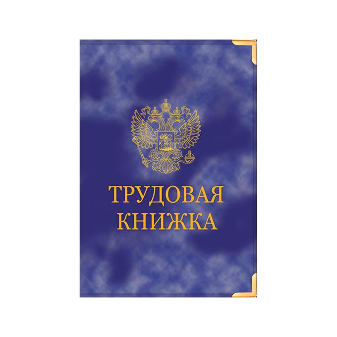 Обложка Трудовая книжка ПВХ мет.уголки глянец, герб
