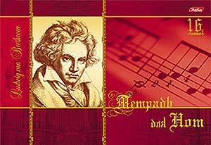 Тетрадь для нот А4 16л Бетховен