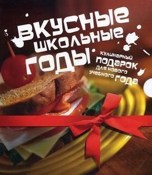 Вкусные школьные годы (2 книги) Кулинарный подарок для нового учебного года