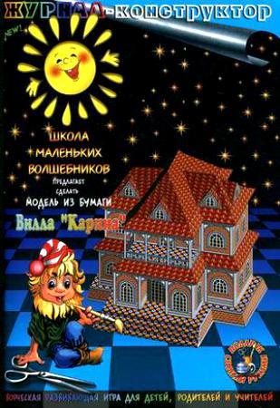 Книжка-конструктор Вилла Карина Школа маленьких волшебников