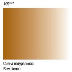 Акварель Студия Сиена натуральная 109 в кювете