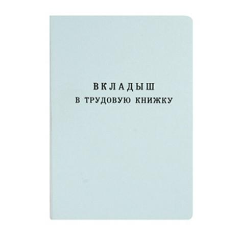 Бланк Вкладыш в трудовую книжку НОВОГО образца