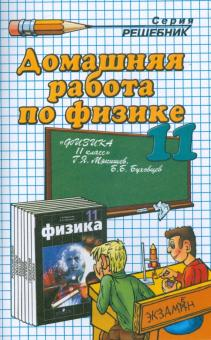 Физика. 11 кл.: Домашняя работа к учебнику Мякишева Г.Я.