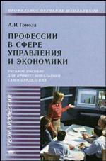 Профессии в сфере управления и экономики. 9-11 кл.: Учебное пособие