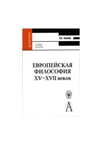 Европейская философия ХV-XVII веков: Учебное пособие для вузов