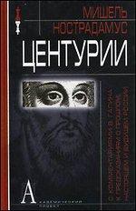 Центурии (с комментариями Галина В. к предсказаниям о прошлом, настоящем и