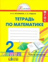 Математика. 2 кл.: Тетрадь: В 2-х ч.: Ч. 2 (ФГОС) /+665129/