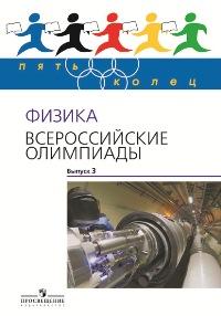 Физика. Всероссийские олимпиады. Выпуск 3