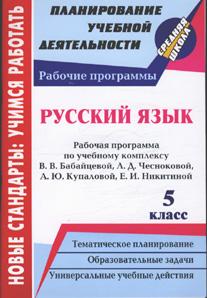 Русский язык. 5 класс: Рабочая программа по учебному комплексу Бабайцевой В.В