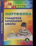 CD Начальная школа: Портфолио учащегося начальной школы