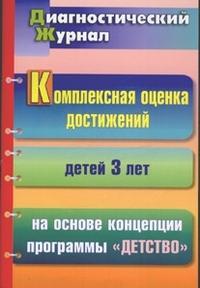 """Комплексная оценка достижений детей 3 лет на основе программы """"Детство"""""""