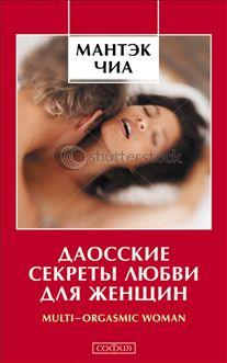 Даосские секреты любви для женщин: Multi-organic Woman