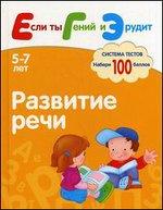 Развитие речи: Система тестов для детей 5-7 лет