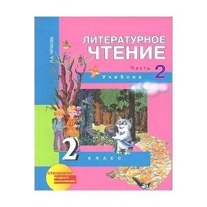 Литературное чтение. 2 кл.: Учебник: В 2 ч. Ч. 2 (ФГОС)