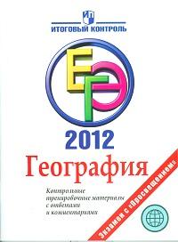 ЕГЭ 2012. География: Контрольные тренировочные материалы с ответами и комме
