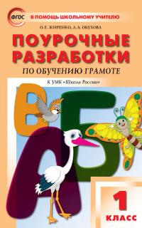 Поурочные разработки по обучению грамоте 1 кл.: Чтение и письмо ФГОС
