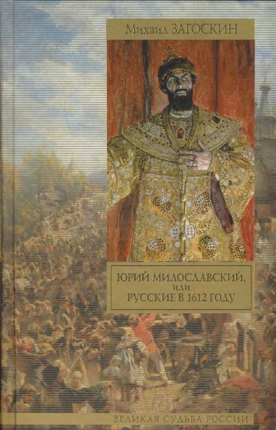 Юрий Милославский, или Русские в 1612 году: Исторический роман