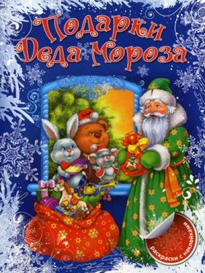 Раскраски Подарки Деда Мороза