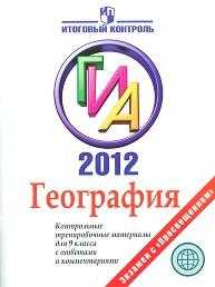 ГИА 2012. География. 9 кл.: Контрольные трениров.материалы с ответами и ком