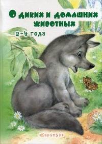 О диких и домашних животных. Для детей 2-4 лет