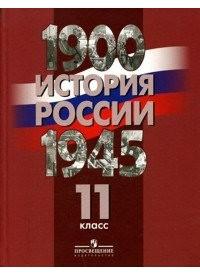 История России. 1900-1945 гг. 11 кл.: Учебник /+638379/