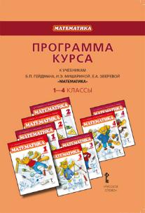 Математика. 1-4 класс: Программа курса к уч. Гейдмана, Мишариной, Зверевой