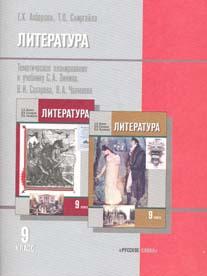 Литература. 9 кл.: Тематич. планирование к уч. Зинина, Сахарова, Чалмаева
