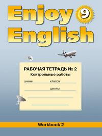 """Enjoy English. 9 кл.: Раб. тетрадь №2 """"Контрольные работы"""": Английский с уд"""