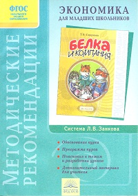 Экономика для младших школьников: Методич.рекомендации к факульт.курсу