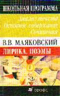 В.В. Маяковский. Лирика. Поэмы: Анализ текста. Основное содержание. Сочинен