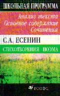 С.А. Есенин. Стихотворения. Поэма: Анализ текста. Основное сод. Сочинения