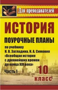 История. 10 класс: В 2 ч. Ч.1: поурочные планы по учебнику Н. В. Загладина