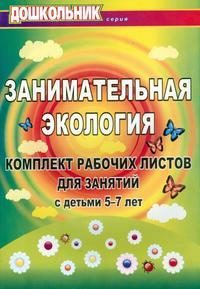 Занимательная экология: комплект рабочих листов для занятий с детьми 5-7 л