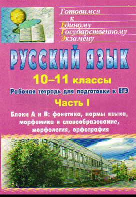 Русский язык. 10-11 класс: раб. тетрадь для подгот. к ЕГЭ. Ч. 1: Блоки А и В