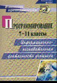 Программирование. 7-11 класс: Информационно-познавательная деятельность