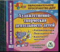 CD Художественно-творческая деятельность детей