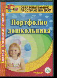 CD Портфолио дошкольника