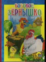 Бобовое зернышко: Русская народная сказка