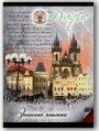 Зап. книжка А6 96л Прага