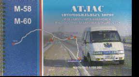 "Атлас автомобильных дорог. М-58 ""Амур"": Чита - Хабаровск; М-60 ""Уссури"""