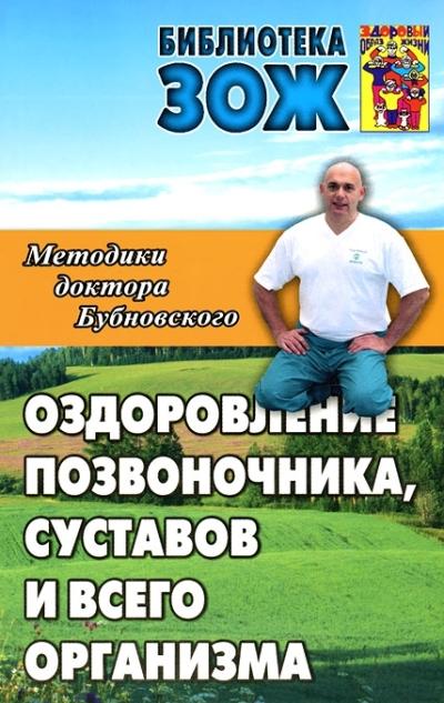 Оздоровление позвоночника, суставов и всего организма: Методики Бубновского