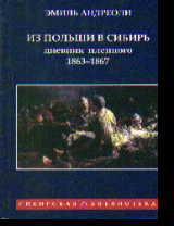 Из Польши в Сибирь: Дневник военнопленного 1863-1867