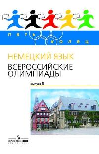 Немецкий язык. Всероссийские олимпиады. Вып.3