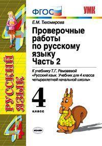 Русский язык. 4 кл.: В 2-х ч.: Ч.2: Проверочные работы к учебнику Рамзаевой